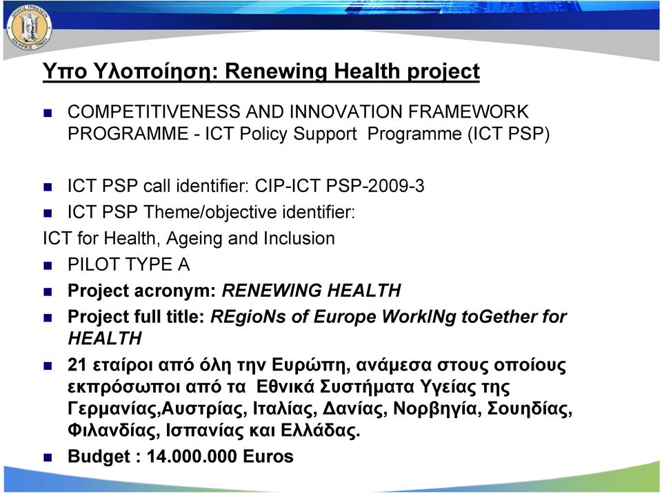 HEALTH Project full title: REgioNs of Europe WorkINg together for HEALTH 21 εταίροι από όλη την Ευρώπη, ανάμεσα στους οποίους εκπρόσωποι από τα