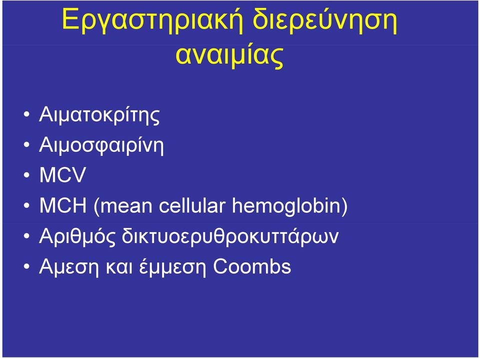 (mean cellular hemoglobin) Αριθμός