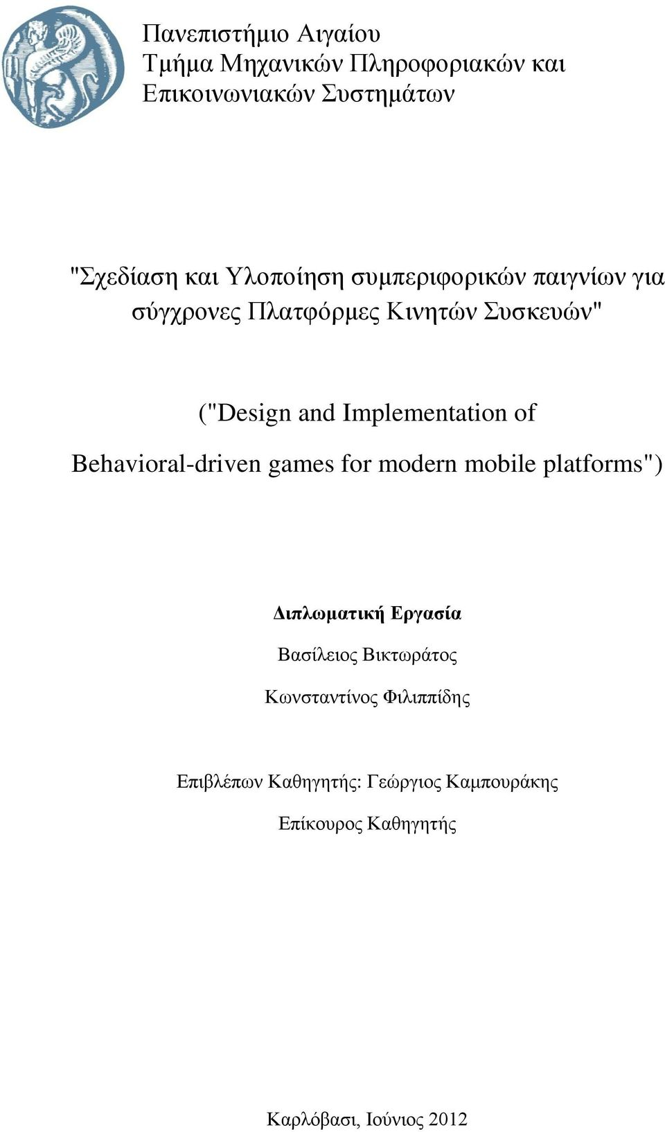 "Implementation of Behavioral-driven games for modern mobile platforms"") Διπλωματική Εργασία Βασίλειος"