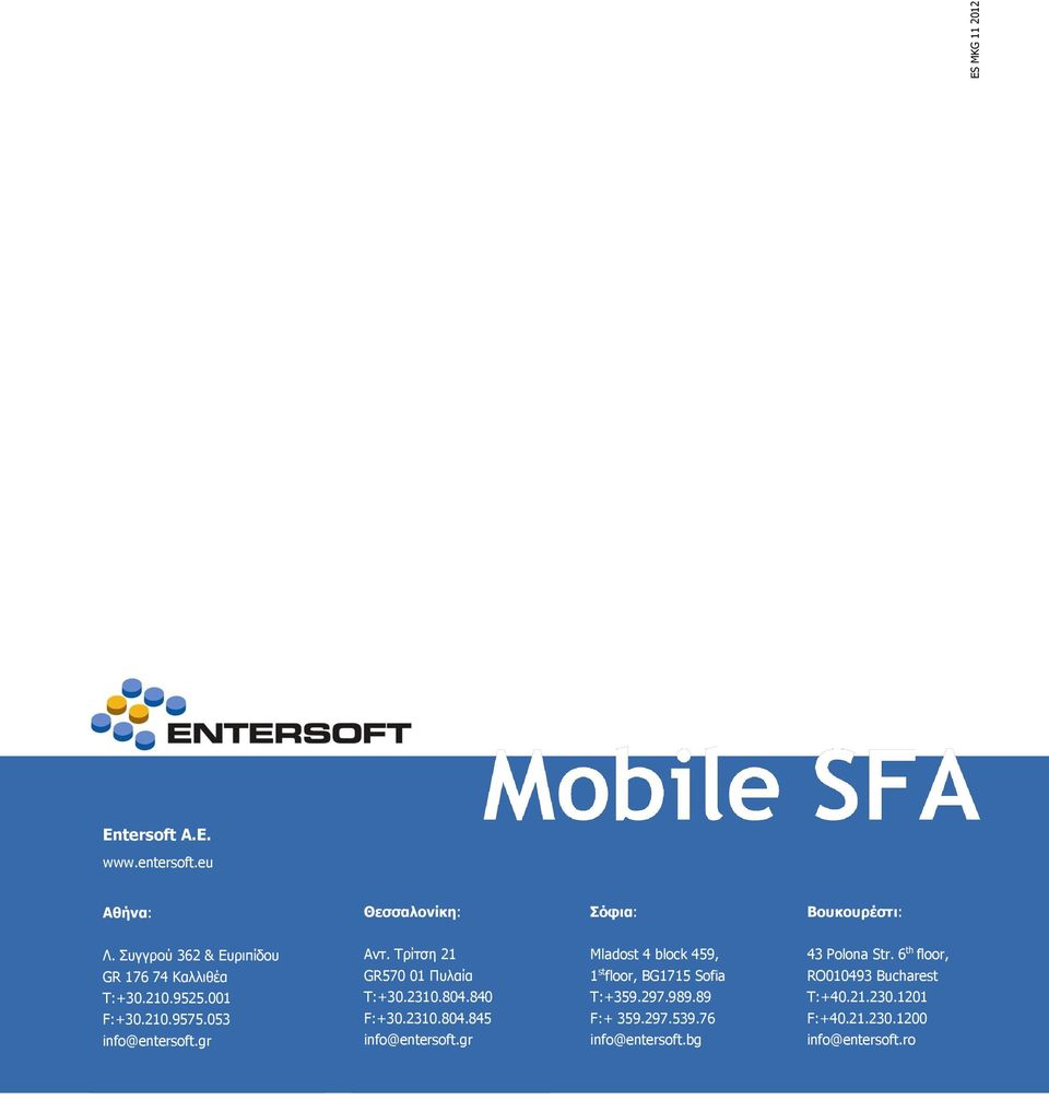 053 info@entersoft.gr GR570 01 Πυλαία T:+30.2310.804.840 F:+30.2310.804.845 info@entersoft.