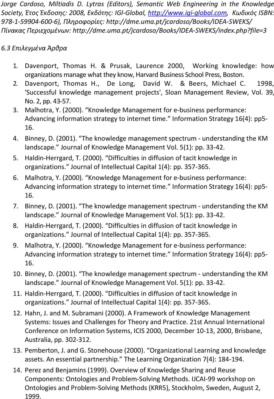 3 Επιλεγμένα Άρθρα 1. Davenport, Thomas H. & Prusak, Laurence 2000, Working knowledge: how organizations manage what they know, Harvard Business School Press, Boston. 2. Davenport, Thomas H., De Long, David W.