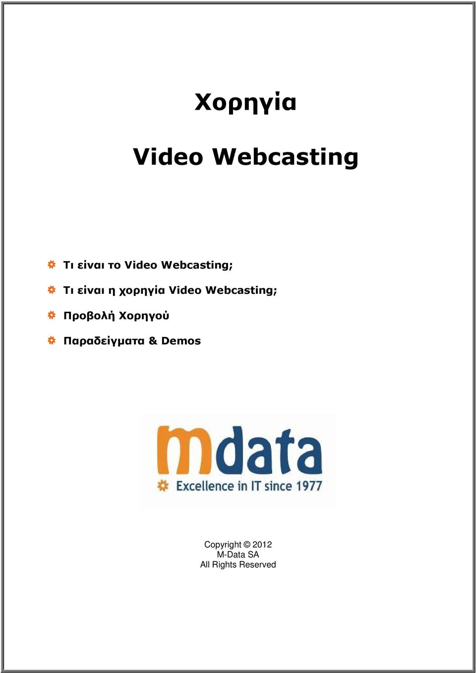 Webcasting; Προβολή Χορηγού Παραδείγματα &
