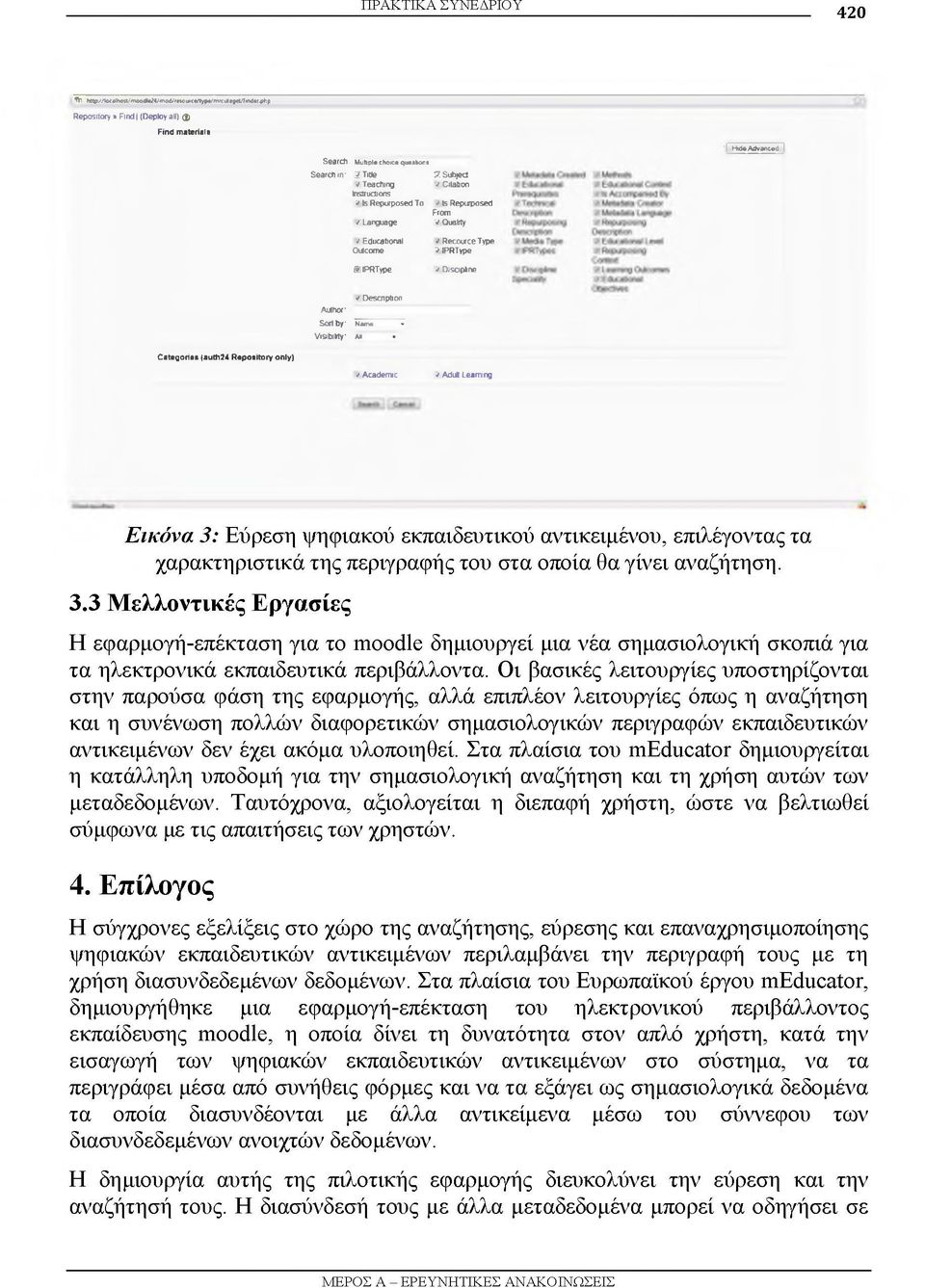 Description Author' Sort by* Nam * Visibility' a i - Categories (auth24 Repository only) 2 i Academic V Adult Learning Εικόνα 3: Εύρεση ψηφιακού εκπαιδευτικού αντικειμένου, επιλέγοντας τα