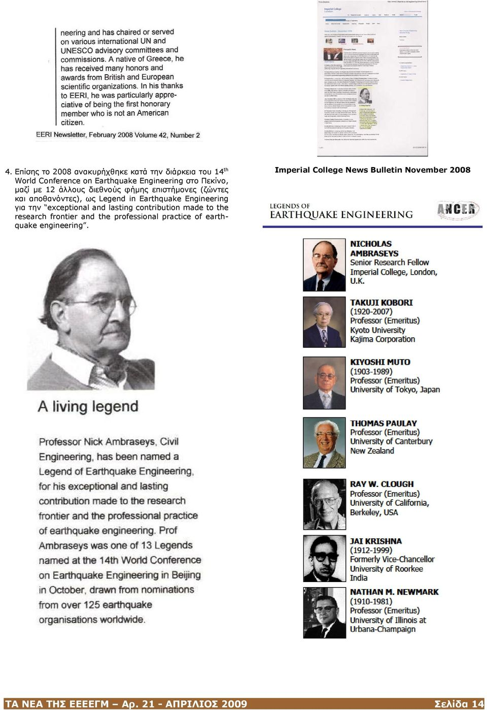 Engineering για την exceptional and lasting contribution made to the research frontier and the professional