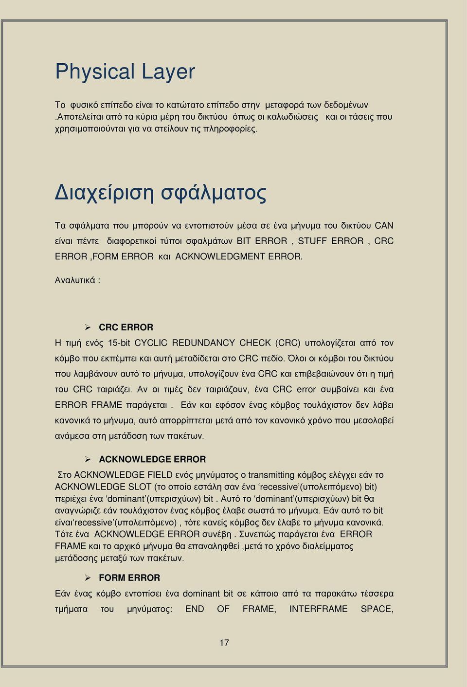 εαδν ACKNOWLEDGMENT ERROR.