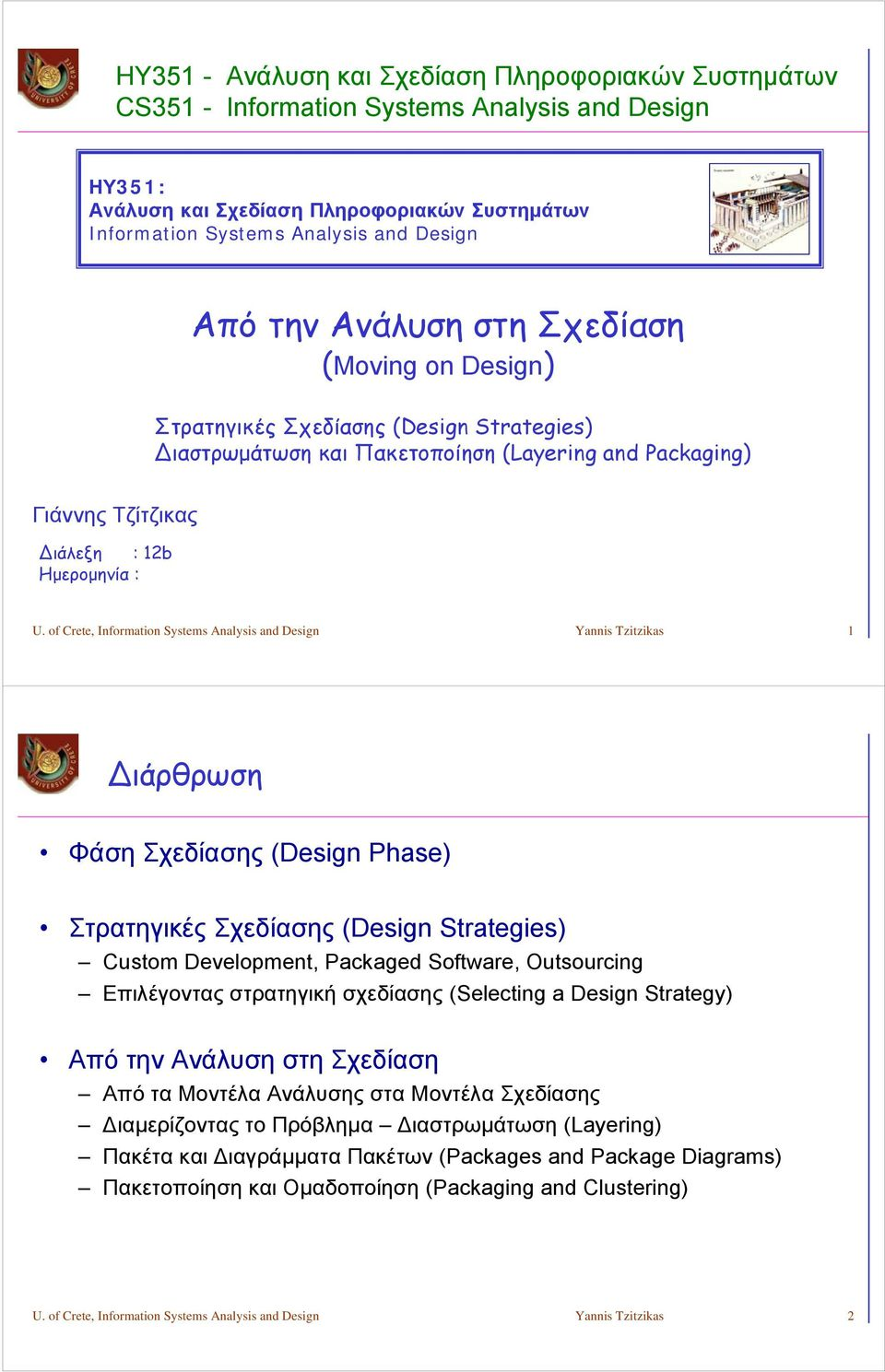 of Crete, Information Systems Analysis and Design Yannis Tzitzikas 1 ιάρθρωση Φάση Σχεδίασης (Design Phase) Στρατηγικές Σχεδίασης (Design Strategies) Custom Development, Packaged Software,
