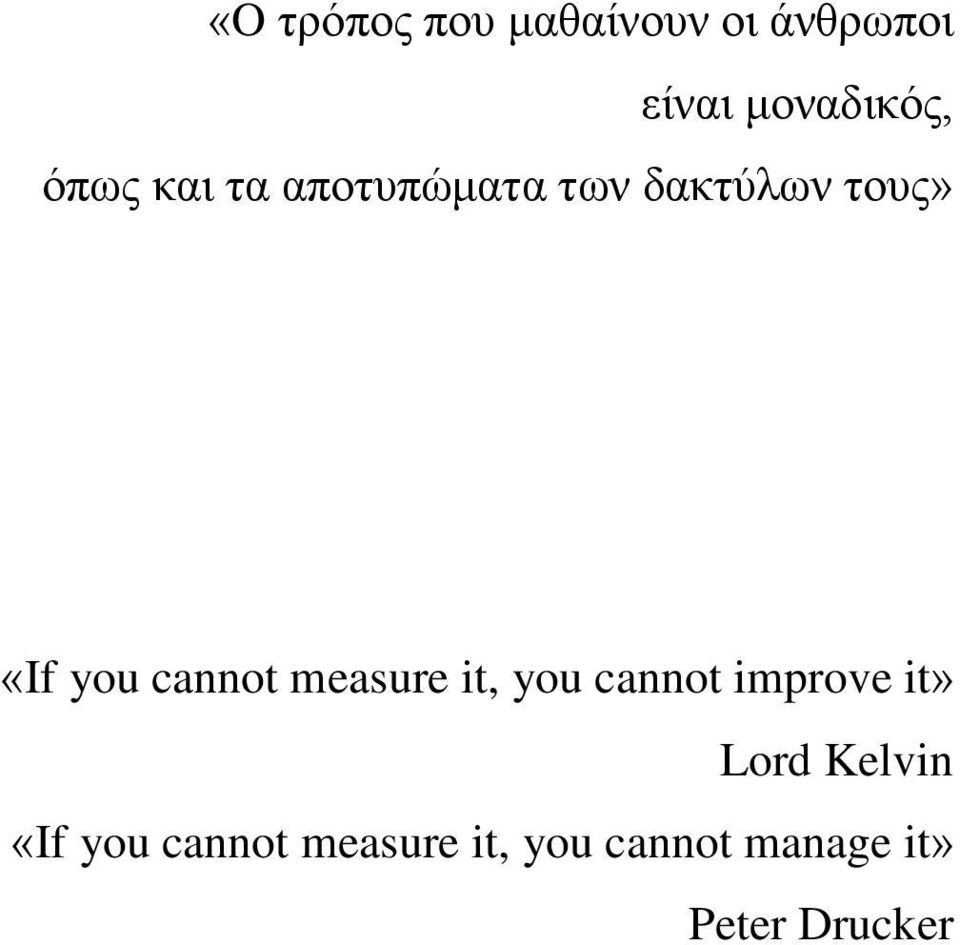 cannot measure it, you cannot improve it» Lord Kelvin