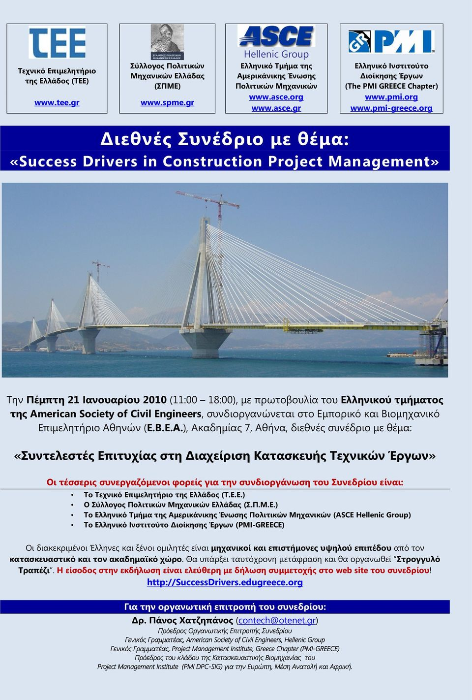 org Διεθνές Συνέδριο με θέμα: «Success Drivers in Construction Project Management» Την Πέμπτη 21 Ιανουαρίου 2010 (11:00 18:00), με πρωτοβουλία του Ελληνικού τμήματος της American Society of Civil
