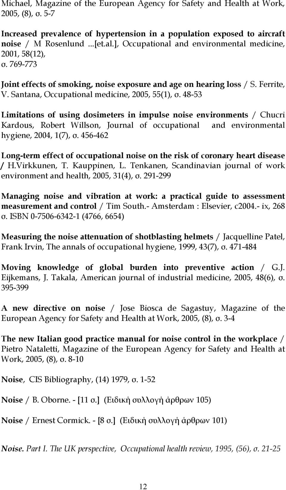 48-53 Limitations of using dosimeters in impulse noise environments / Chucri Kardous, Robert Willson, Journal of occupational and environmental hygiene, 2004, 1(7), σ.