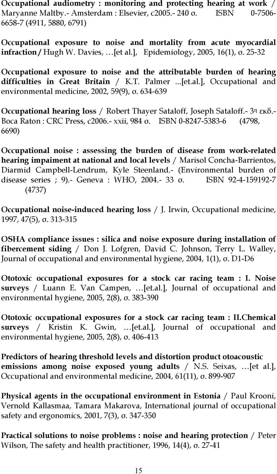 25-32 Occupational exposure to noise and the attributable burden of hearing difficulties in Great Britain / K.T. Palmer...[et.al.], Occupational and environmental medicine, 2002, 59(9), σ.