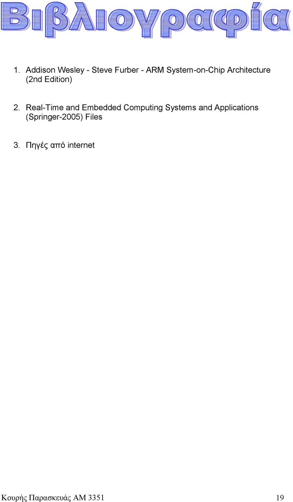 Real-Τime and Embedded Computing Systems and