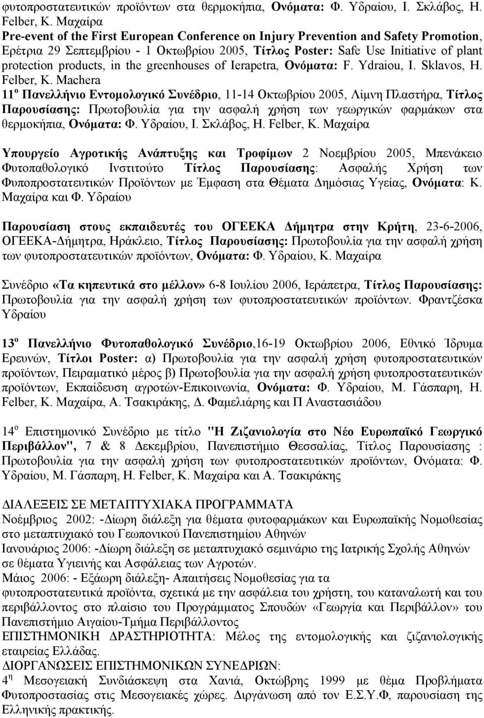 products, in the greenhouses of Ierapetra, Ονόματα: F. Ydraiou, I. Sklavos, H. Felber, K.