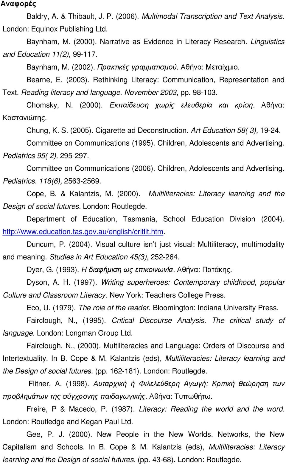 Reading literacy and language. November 2003, pp. 98-103. Chomsky, N. (2000). Εκπαίδευση χωρίς ελευθερία και κρίση. Αθήνα: Καστανιώτης. Chung, K. S. (2005). Cigarette ad Deconstruction.