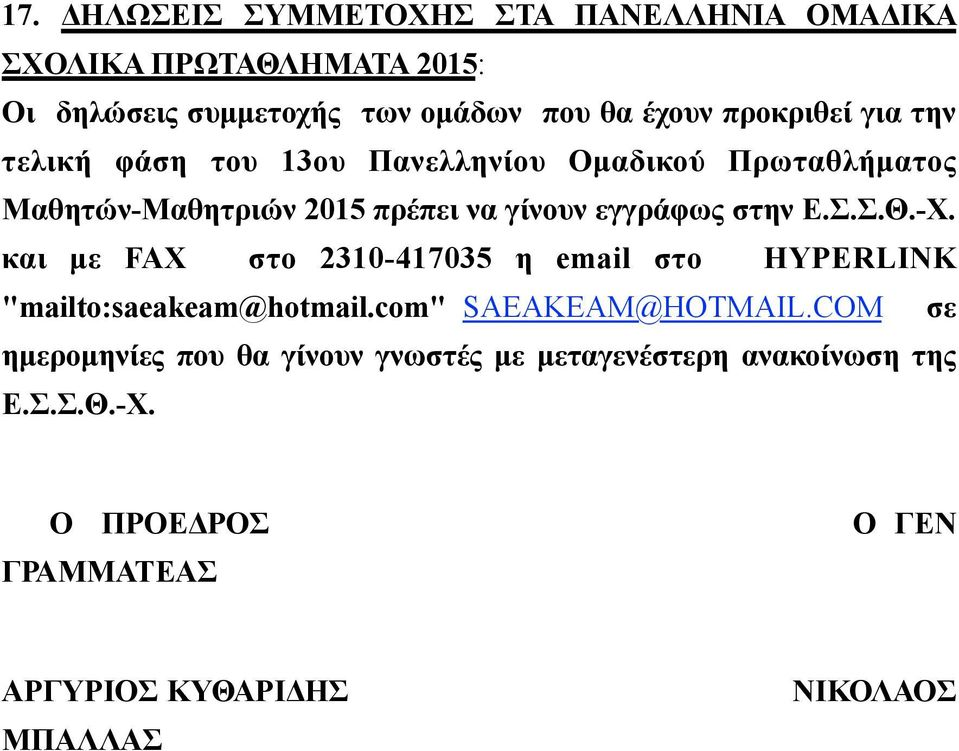 "στην Ε.Σ.Σ.Θ.-Χ. και µε FAX στο 2310-417035 η email στο HYPERLINK ""mailto:saeakeam@hotmail.com"" SAEAKEAM@HOTMAIL."