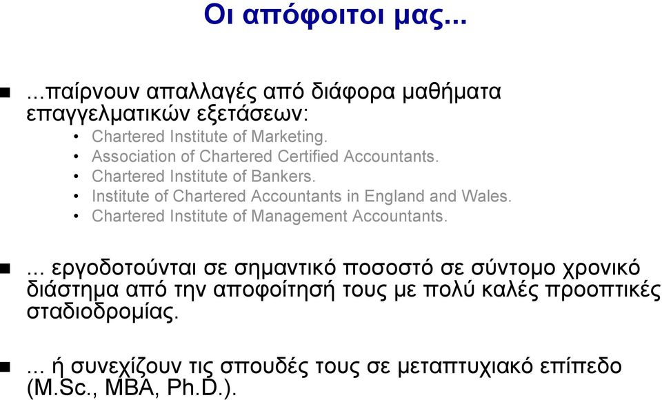 Institute of Chartered Accountants in England and Wales. Chartered Institute of Management Accountants.