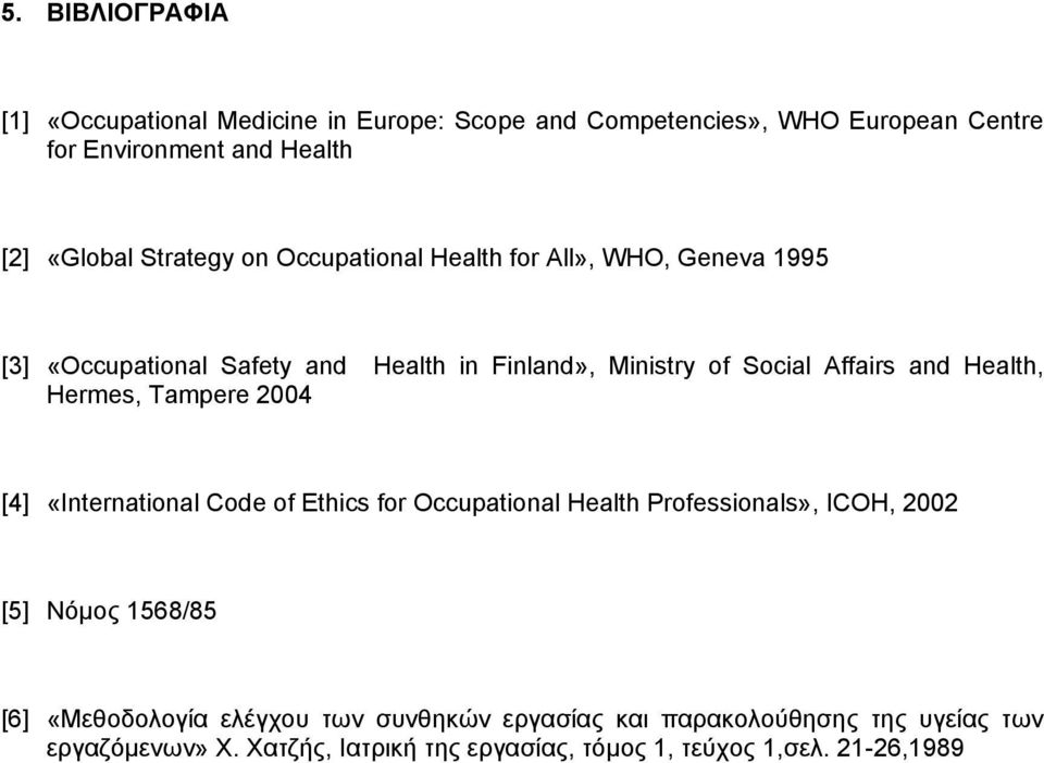 Health, Hermes, Tampere 2004 [4] «International Code of Ethics for Occupational Health Professionals», ICOH, 2002 [5] Νόμος 1568/85 [6]