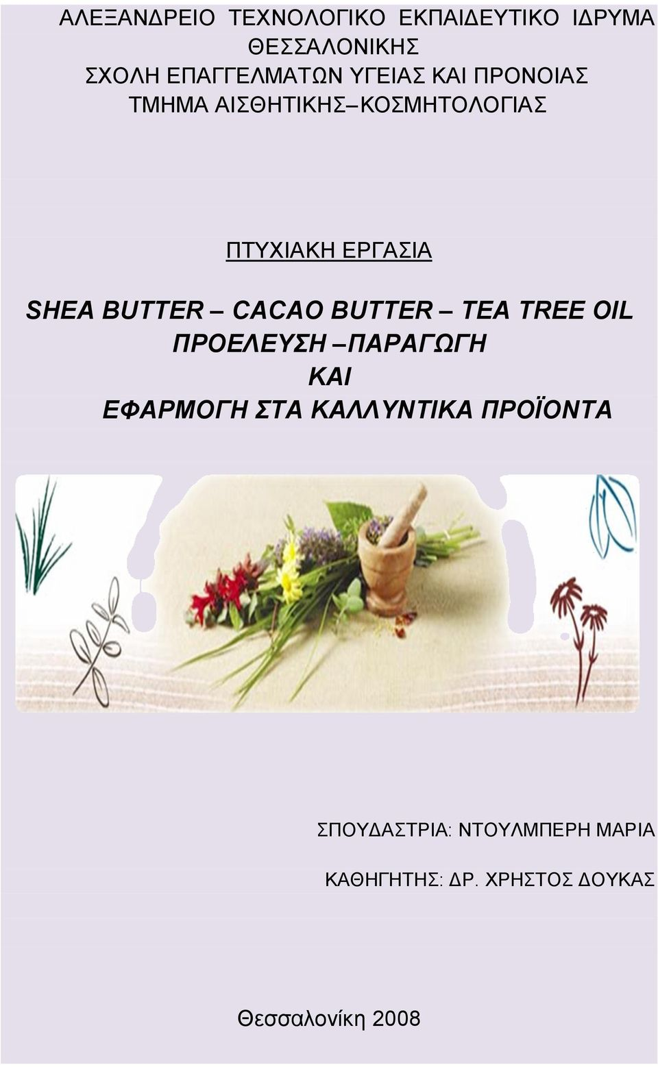 BUTTER CACAO BUTTER TEA TREE OIL ΠΡΟΕΛΕΥΣΗ ΠΑΡΑΓΩΓΗ ΚΑΙ ΕΦΑΡΜΟΓΗ ΣΤΑ