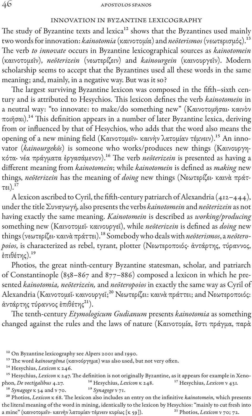 Modern scholarship seems to accept that the Byzantines used all these words in the same meaning; and, mainly, in a negative way. But was it so?