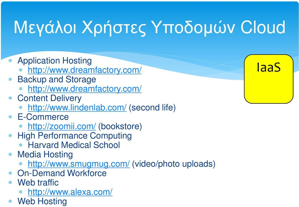 com/ (second life) E-Commerce http://zoomii.