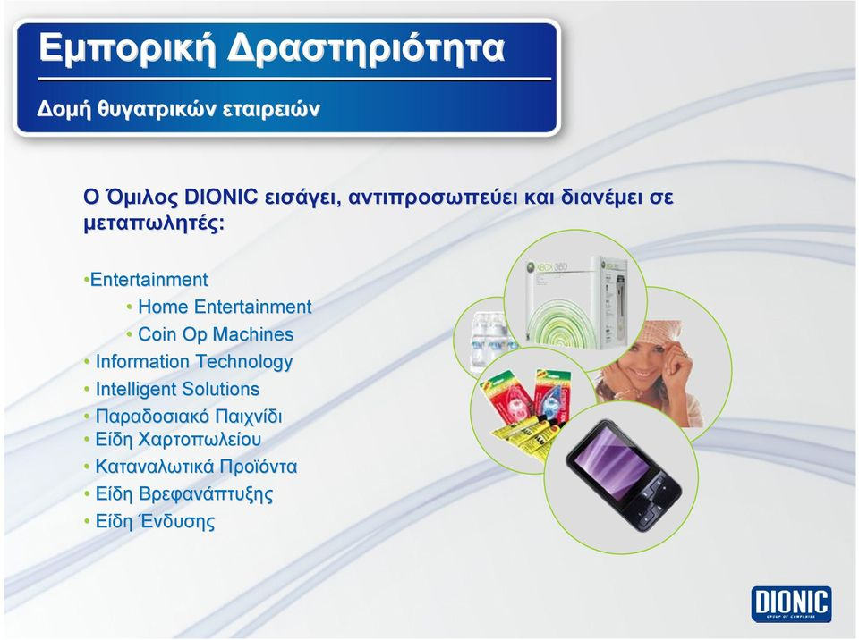 Coin Op Machines Information Technology Intelligent Solutions Παραδοσιακό