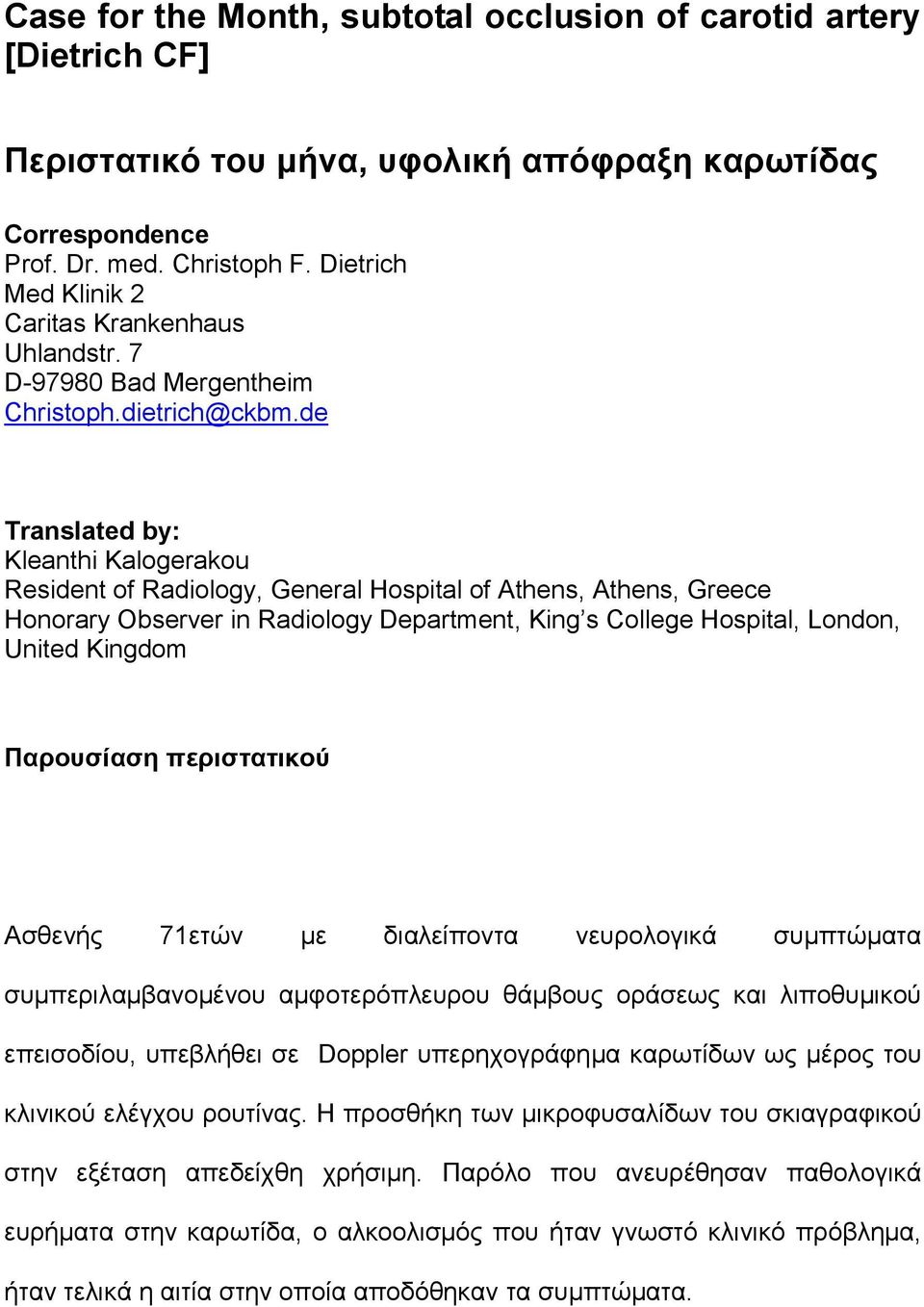 de Translated by: Kleanthi Kalogerakou Resident of Radiology, General Hospital of Athens, Athens, Greece Honorary Observer in Radiology Department, King s College Hospital, London, United Kingdom
