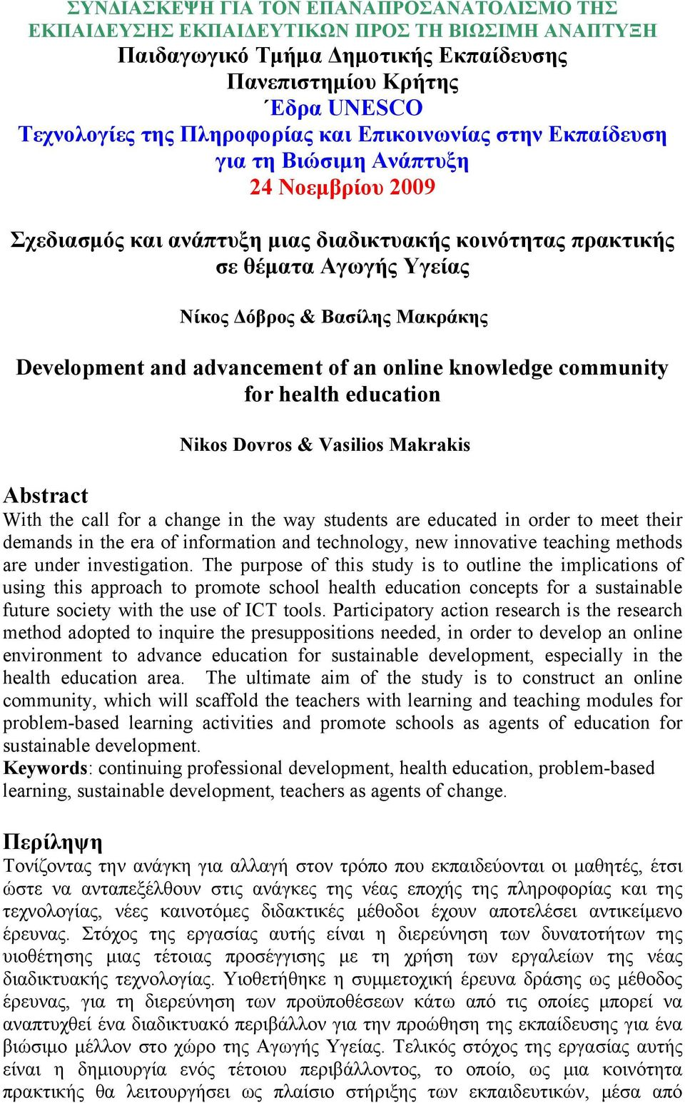 Development and advancement of an online knowledge community for health education Nikos Dovros & Vasilios Makrakis Abstract With the call for a change in the way students are educated in order to