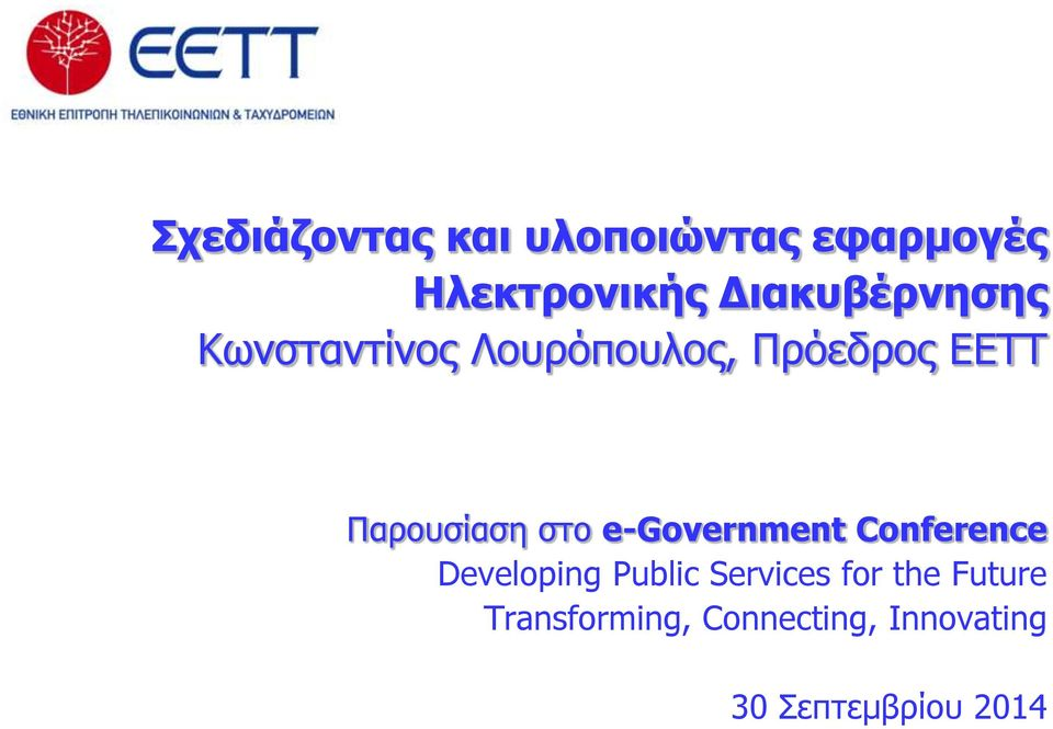 Παρουσίαση στο e-government Conference Developing Public