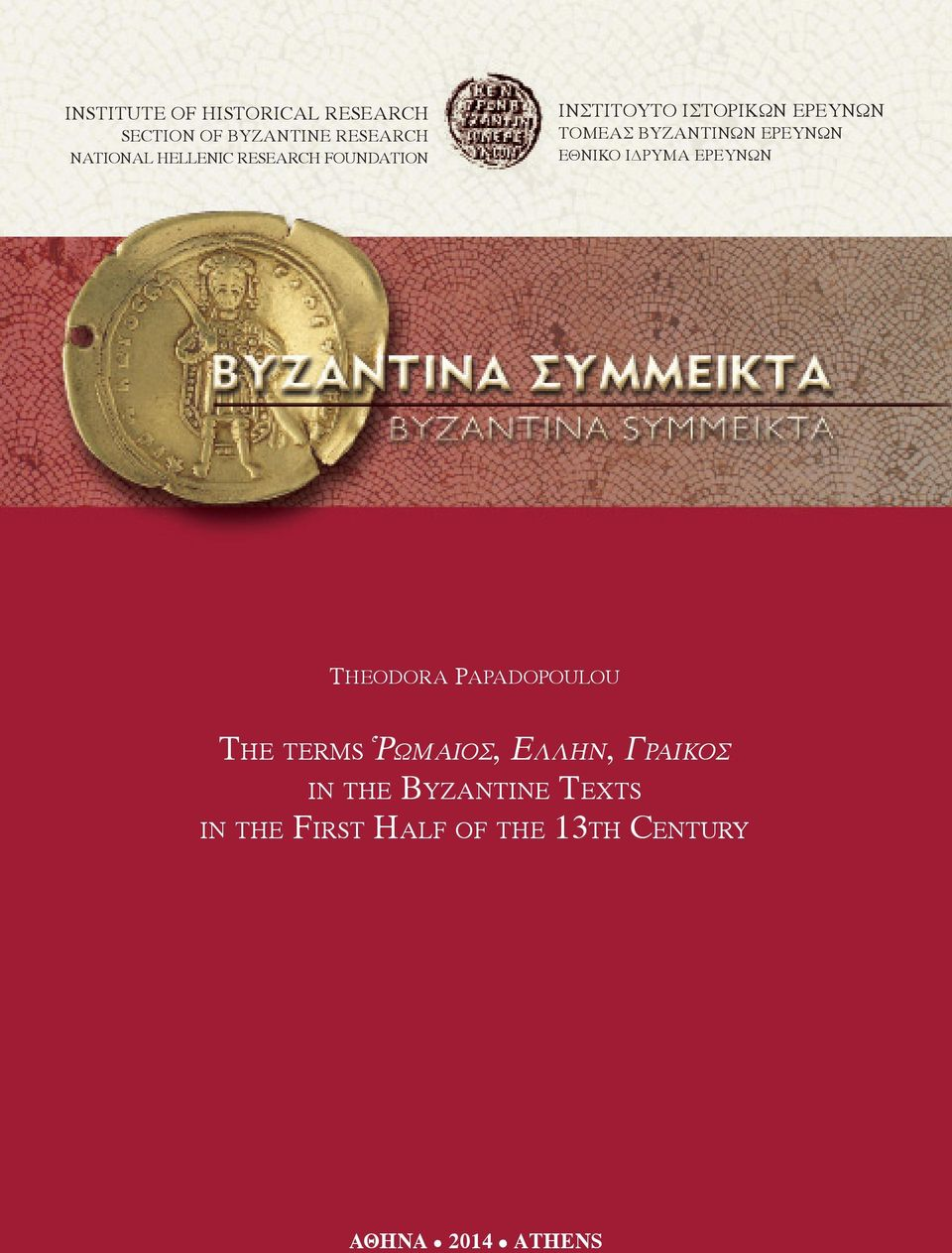 terms of Ῥωμαῖος, the Provincial Ελλην, Administration Γραικος of the Byzantine the Byzantine Empire (ca