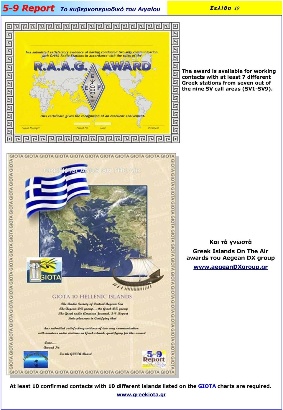 Και τά γνωστά Greek Islands On The Air awards του Aegean DX group www.aegeandxgroup.