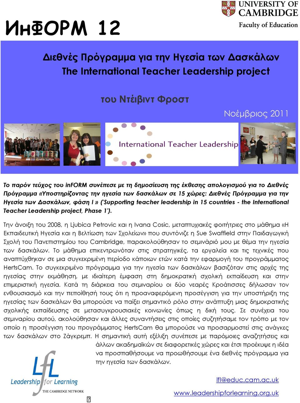International Teacher Leadership project, Phase 1').
