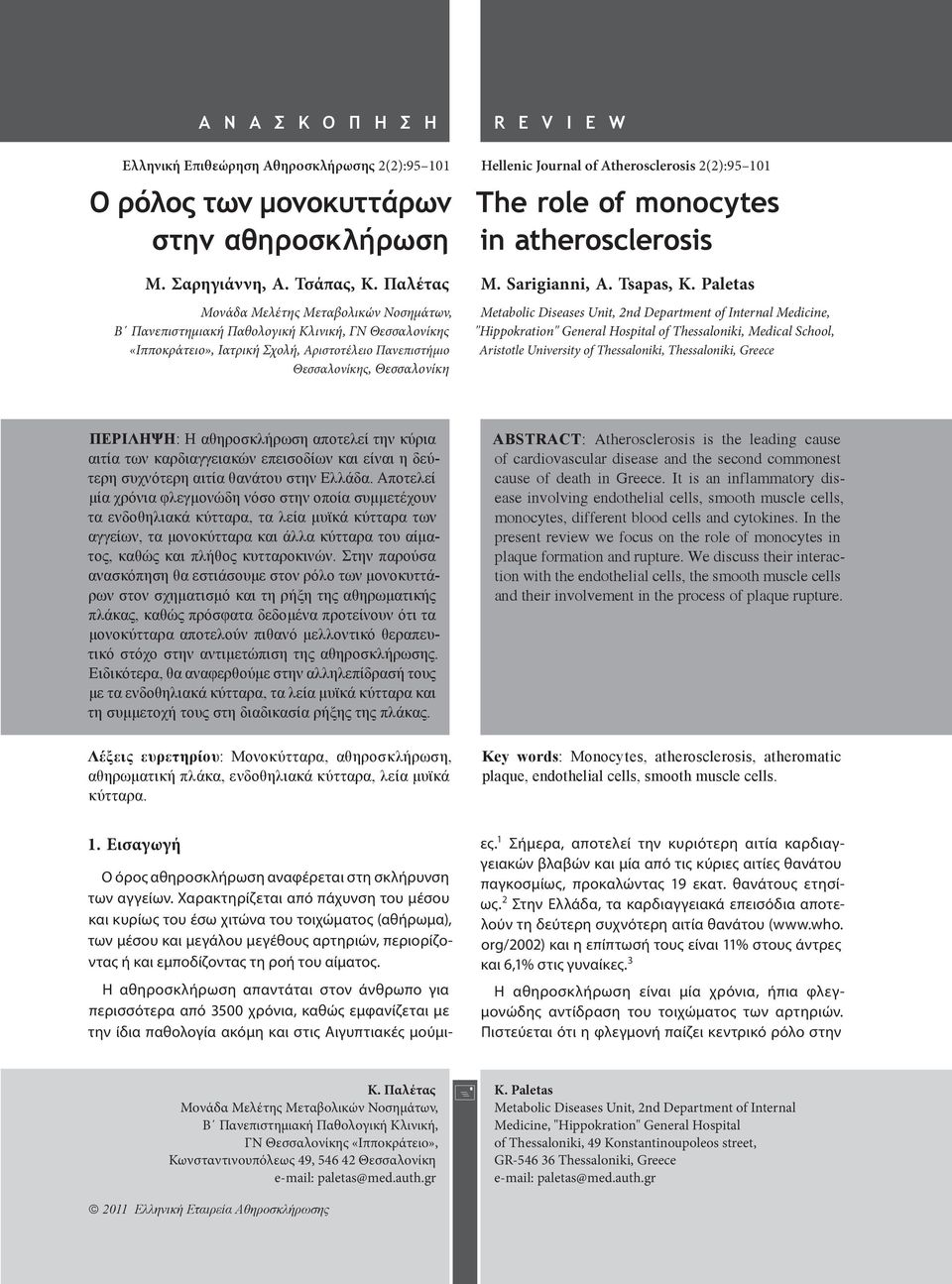 Hellenic Journal of Atherosclerosis 2(2):95 101 The role of monocytes in atherosclerosis M. Sarigianni, A. Tsapas, K.