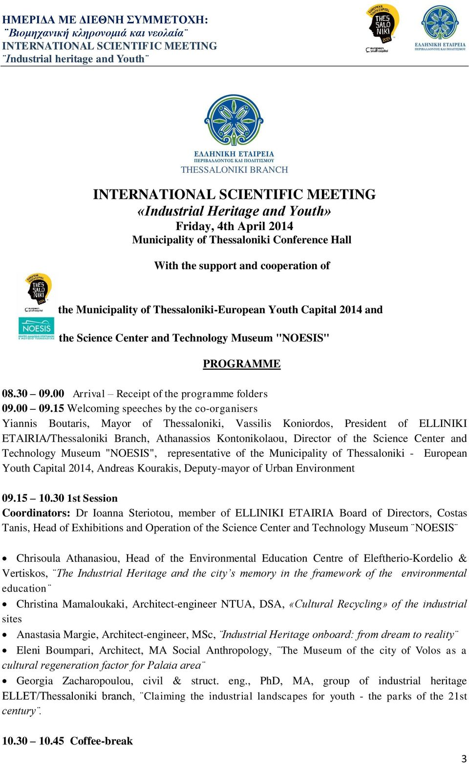 15 Welcoming speeches by the co-organisers Yiannis Boutaris, Mayor of Thessaloniki, Vassilis Koniordos, President of ELLINIKI ETAIRIA/Thessaloniki Branch, Athanassios Kontonikolaou, Director of the