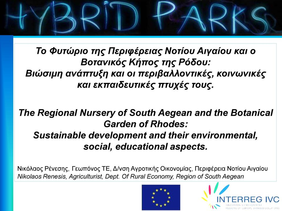 The Regional Nursery of South Aegean and the Botanical Garden of Rhodes: Sustainable development and their