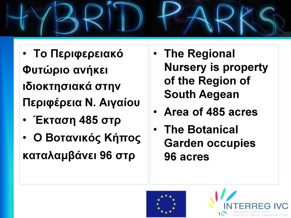 στρ The Regional Nursery is property of the Region of South