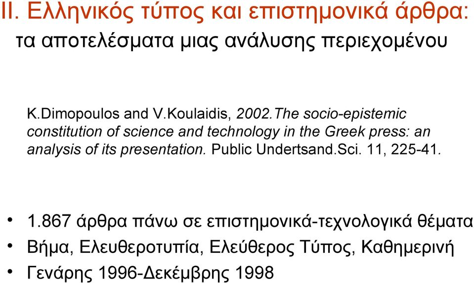 The socio-epistemic constitution of science and technology in the Greek press: an analysis of its