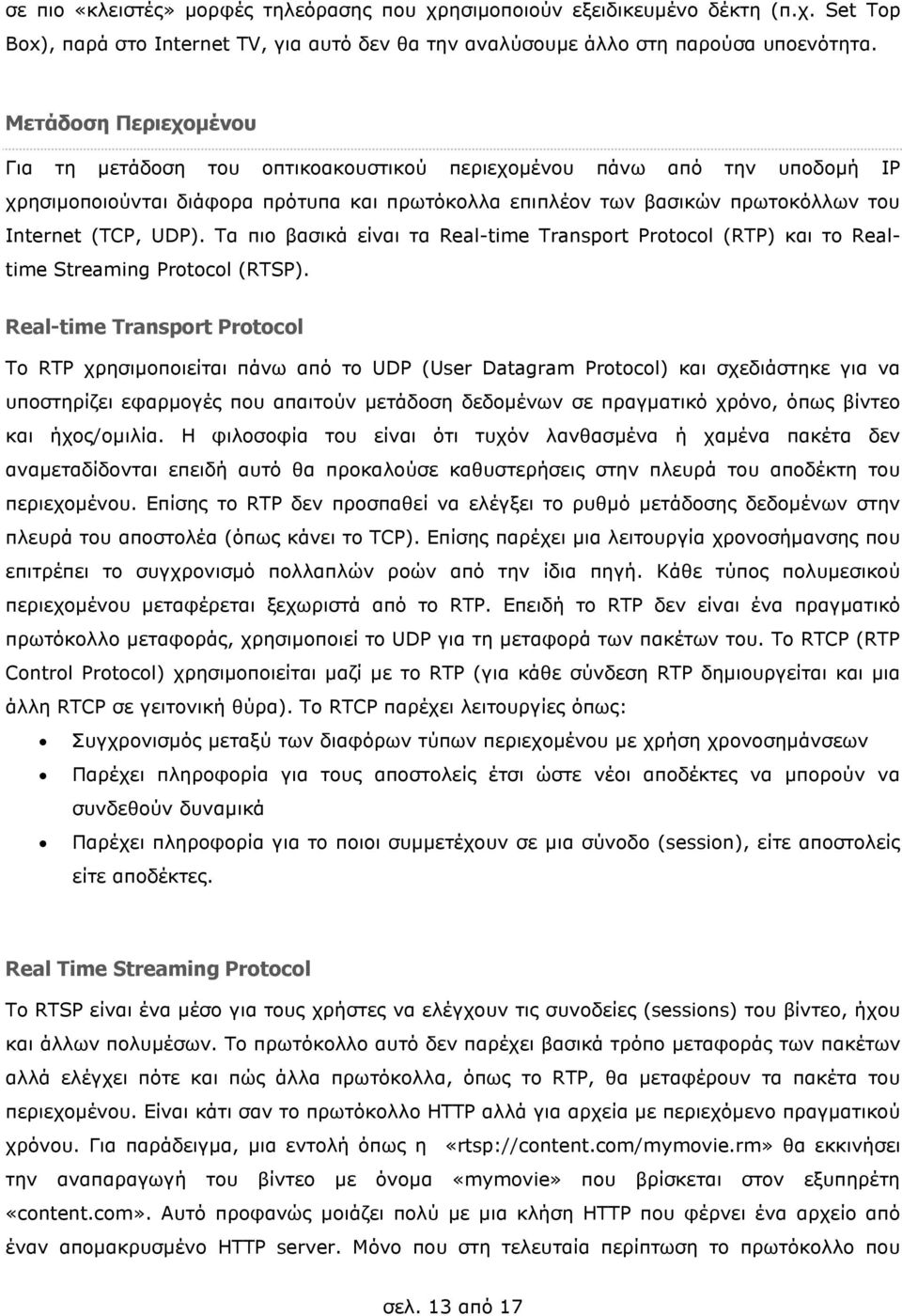 UDP). Τα πιο βασικά είναι τα Real-time Transport Protocol (RTP) και το Realtime Streaming Protocol (RTSP).