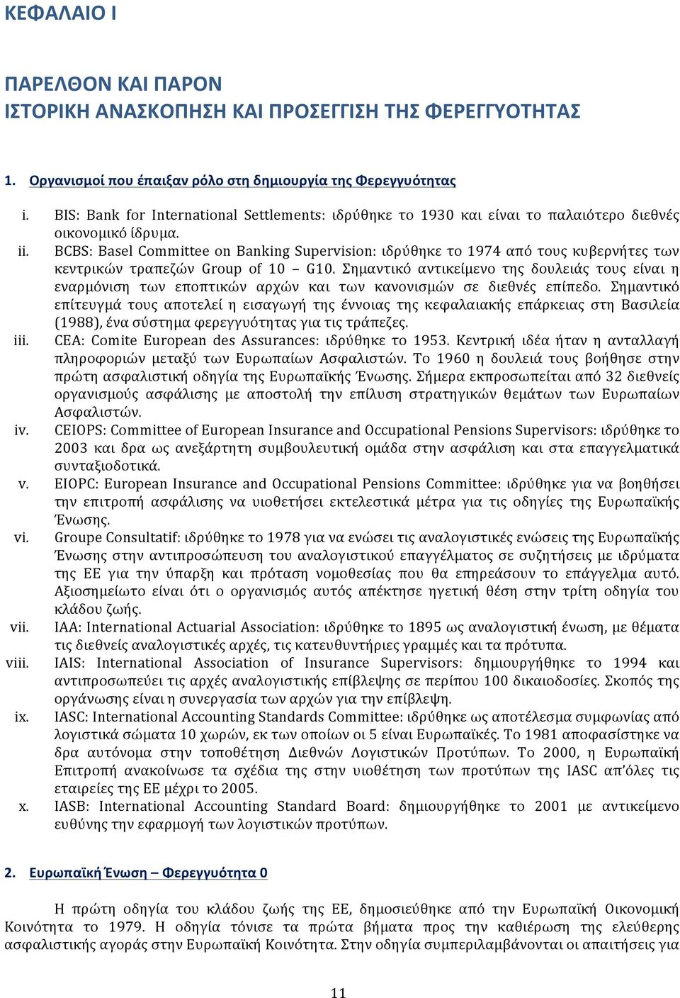 BCBS: Basel Committee on Banking Supervision: ιδρύθηκε το 1974 από τους κυβερνήτες των κεντρικών τραπεζών Group of 10 G10.