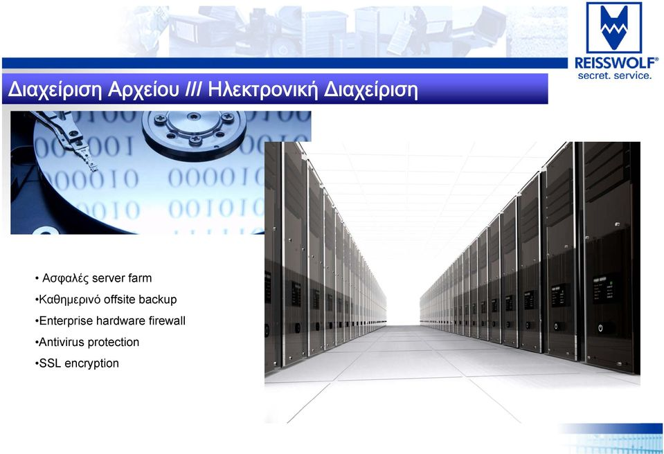 Καθημερινό offsite backup Enterprise