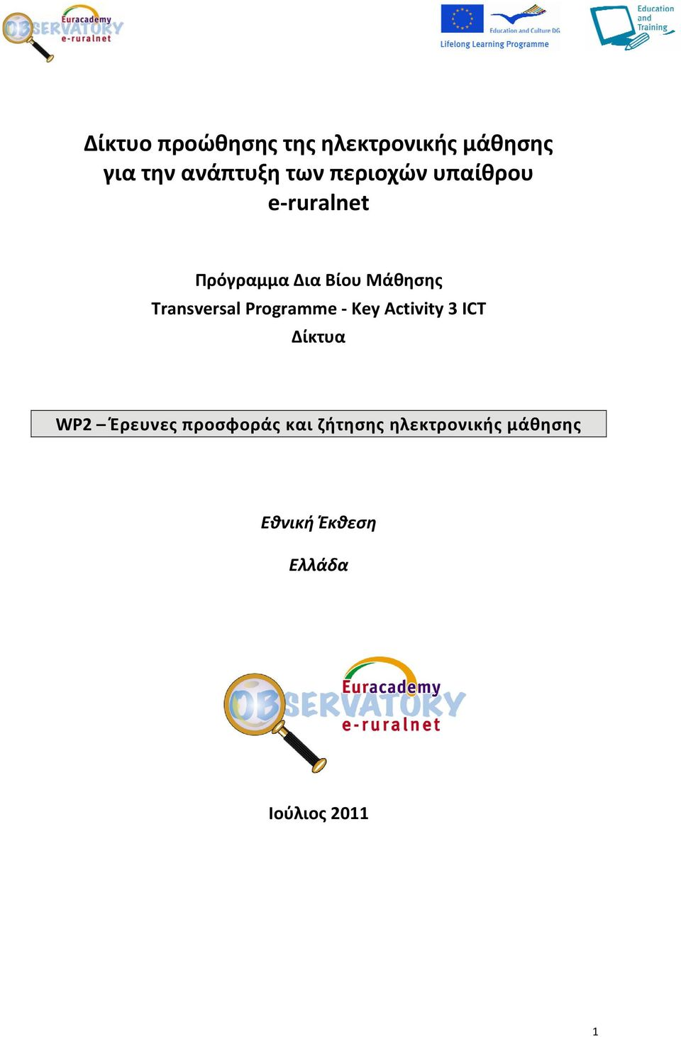 Transversal Programme Key Activity 3 ICT Δίκτυα WP2 Έρευνες