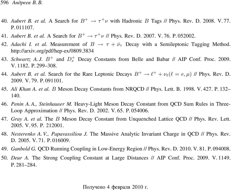 B + and D s + Decay Constants from Belle and Babar // AIP Conf. Proc. 2009. V. 1182. P. 299Ä308. 44. Aubert B. et al. Search for the Rare Leptonic Decays B + l + + ν l (l = e, μ) // Phys. Rev. D. 2009. V. 79.