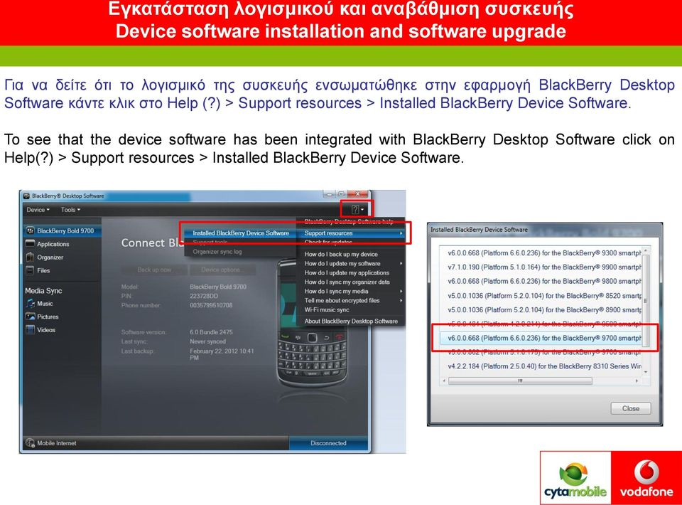 ) > Support resources > Installed BlackBerry Device Software.