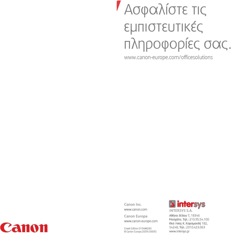 com Greek Edition 0134W280 Canon Europa 2009 (0609) INTERSYS S.A.