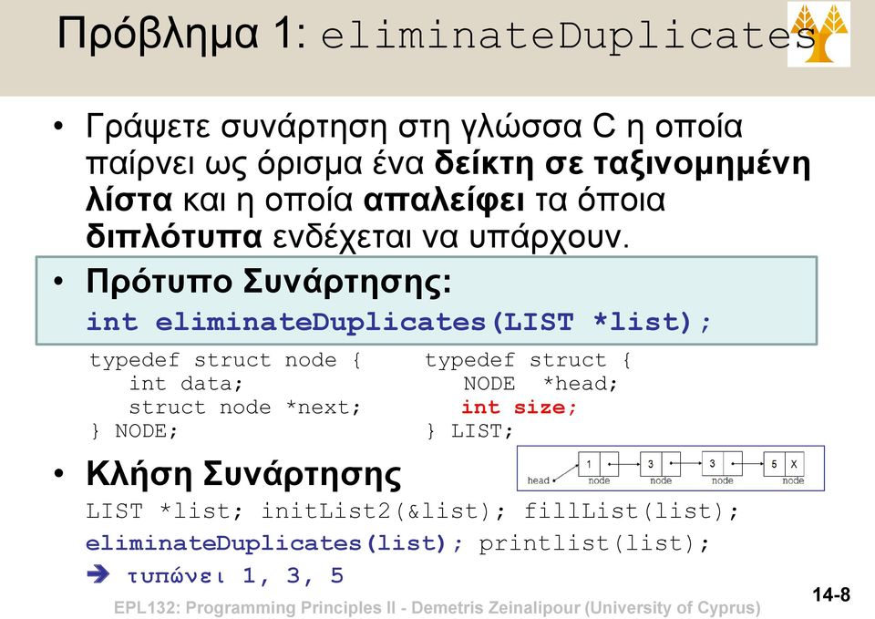 Πρότυπο Συνάρτησης: int eliminateduplicates(list *list); typedef struct { int data; struct *next; NODE; typedef