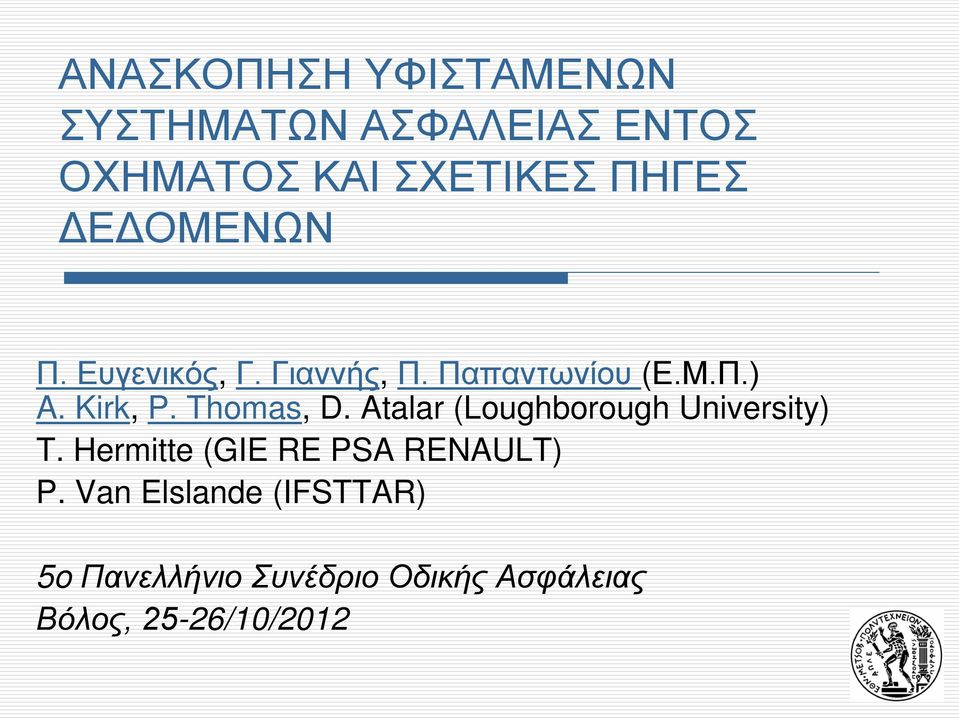 Thomas, D. Atalar (Loughborough University) T. Hermitte (GIE RE PSA RENAULT) P.