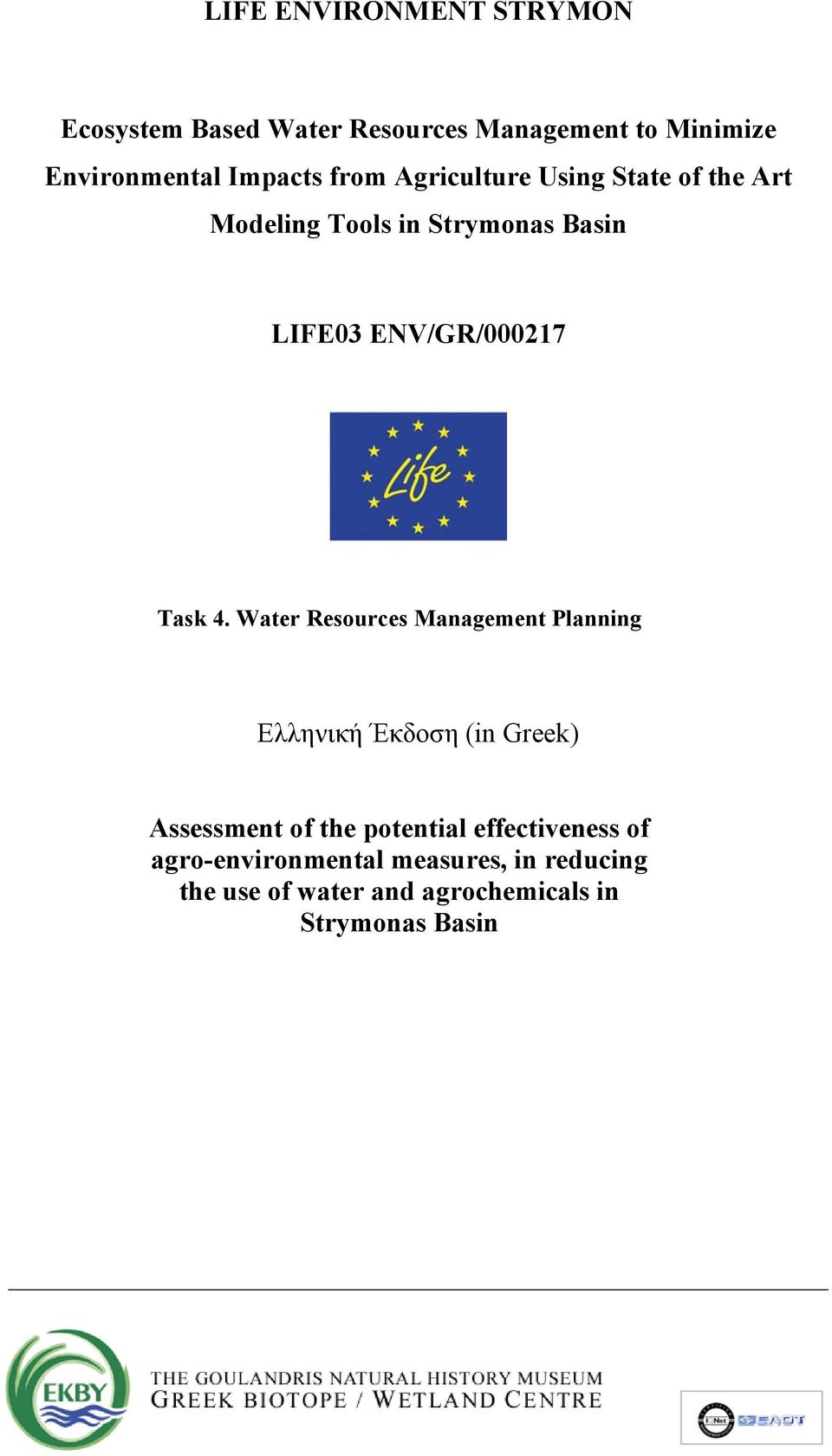 Water Resources Management Planning Ελληνική Έκδοση (in Greek) Assessment of the potential