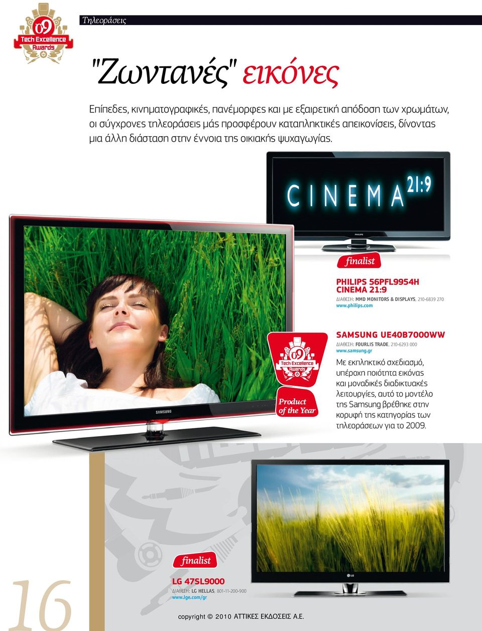 com SAMSUNG UE40B7000WW ΔΙΑΘΕΣΗ: FOURLIS TRADE, 210-6293 000 www.samsung.