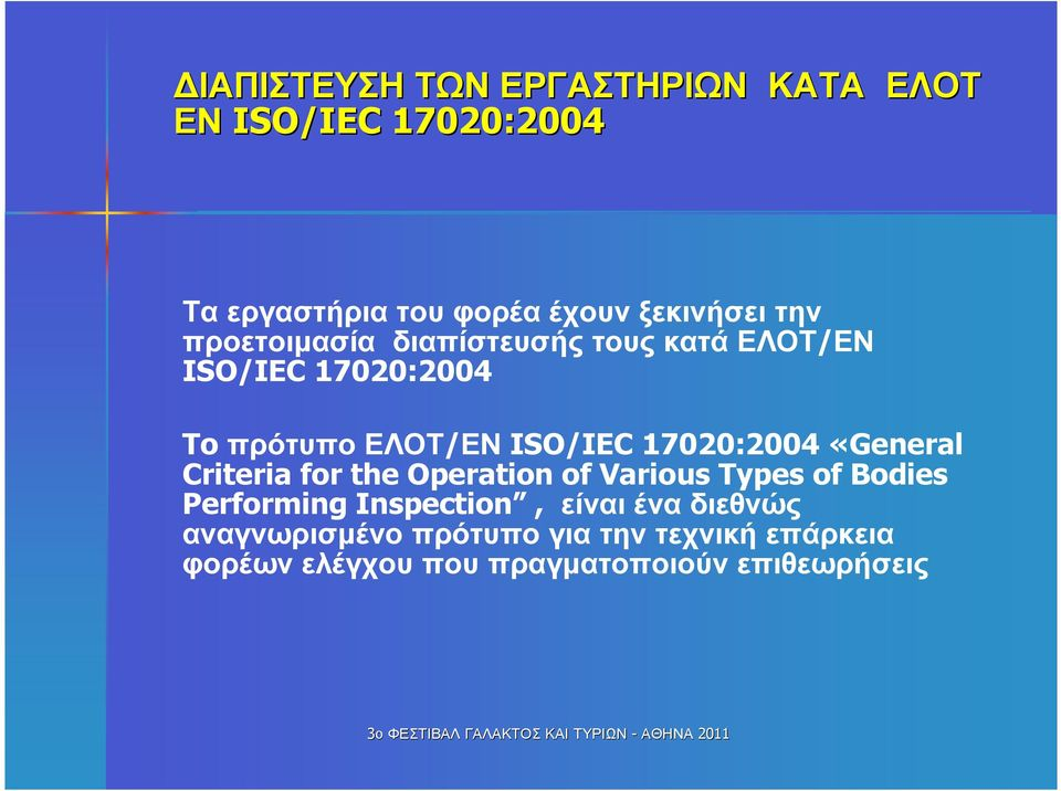Criteria for the Operation of Various Types of Bodies Performing Inspection, είναι ένα διεθνώς αναγνωρισµένο