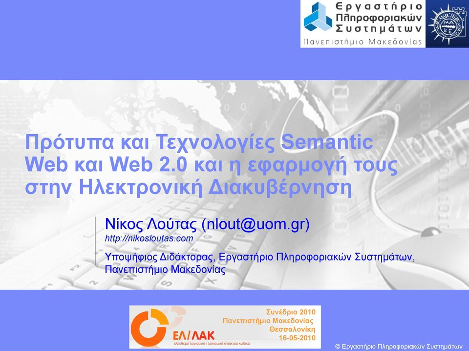 (nlout@uom.gr) http://nikosloutas.