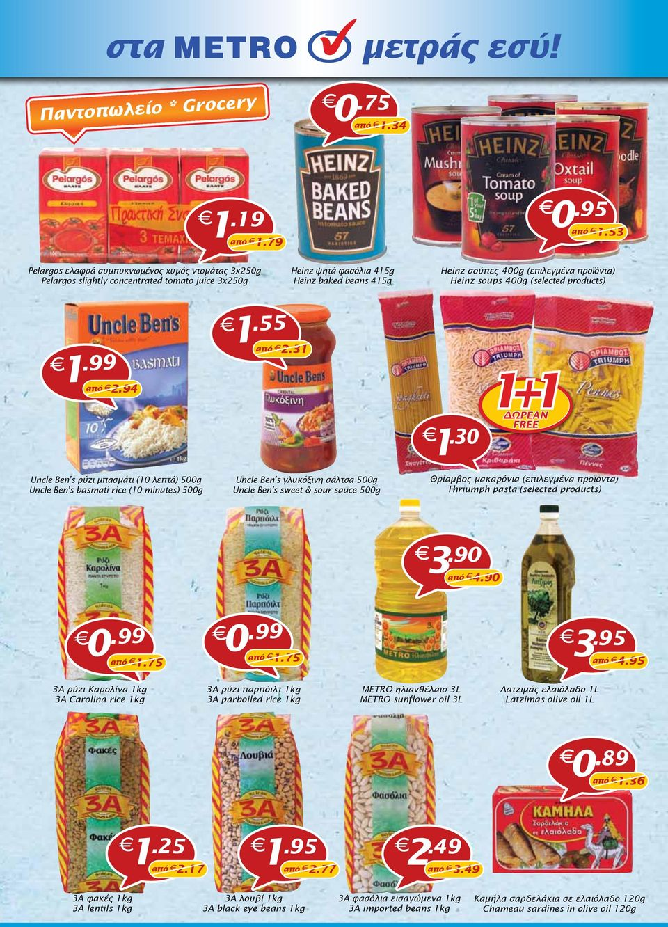 soups 400g (selected products) 1.99 από από 2.94 1.55 από από 2.31 1.