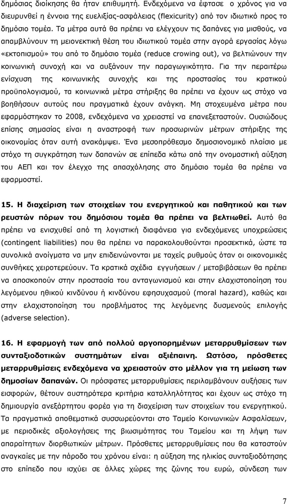 out), να βελτιώνουν την κοινωνική συνοχή και να αυξάνουν την παραγωγικότητα.
